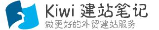 Kiwi外贸建站笔记