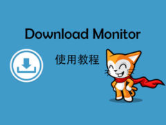 Download Monitor使用教程