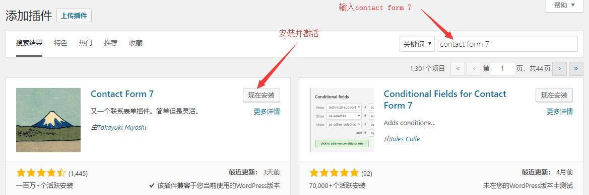 安装Wordpress表单插件 contact form 7