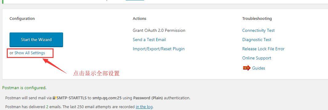 Post SMTP插件配置