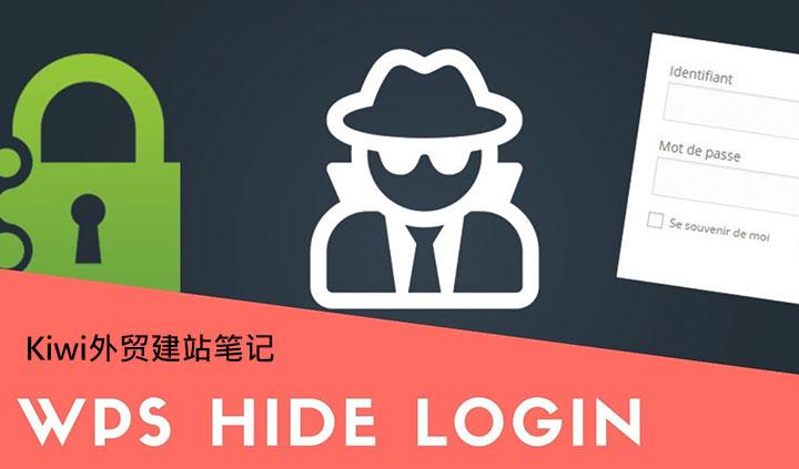 WPS Hide Login 插件